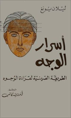 تحميل كتاب أسرار الوجه الطريقة الصينية لقراءة الوجوه Pdf ليلان يونغ Pdf Books Reading Philosophy Books Inspirational Books