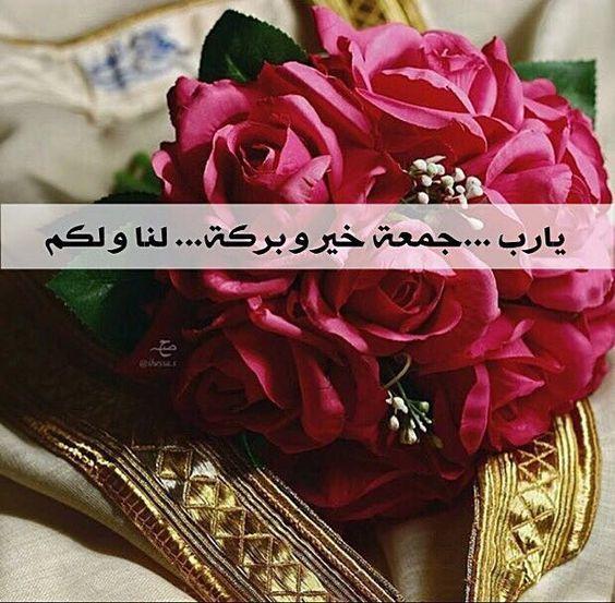 جمعة مباركة 2020 جمعة مباركة بالصور اجمل ادعية يوم الجمعة بالصور Zina Blog Islamic Pictures Blessed Friday Jumma Mubarak