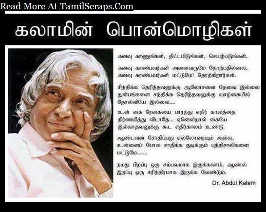 Abdul Kalam Tamil Kavithai Messages And Images About Vazhkai Life Quotes Kalam Quotes Life Quotes Apj Quotes