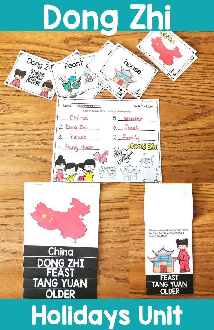 Dong Zhi Holiday Unit, Freebie for teachers