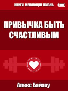Привычка-быть-счастливым-Алекс-Байхоу-baihou.ru_.jpg