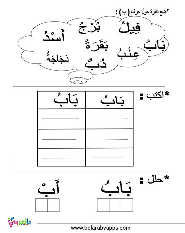 تمارين الحروف الهجائية لرياض الاطفال نموذج اختبار بالعربي نتعلم Learn Arabic Alphabet Arabic Alphabet For Kids Arabic Alphabet Letters