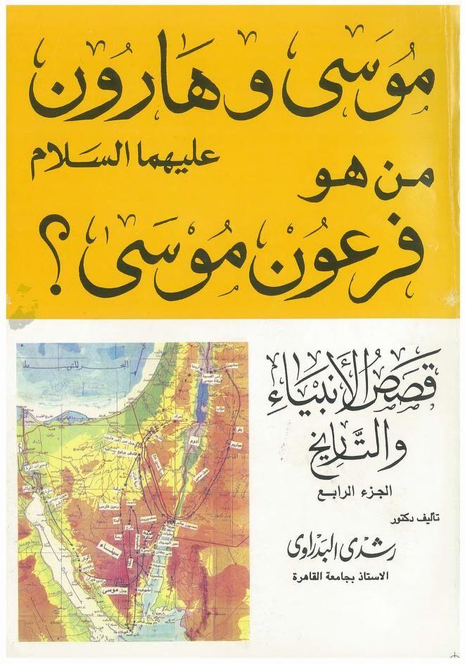 قصص الانبياء و التاريخ الجزء السابع Free Download Borrow And Streaming Internet Archive Ebooks Free Books Quran Recitation Books