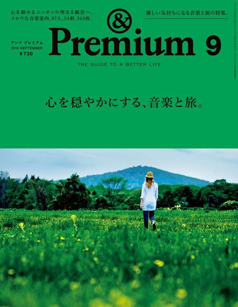 心を穏やかにする、音楽と旅 - &Premium No. 21 | アンド プレミアム (&Premium) マガジンワールド