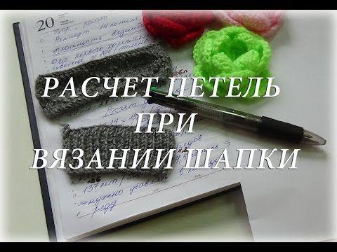 Расчет петель при вязании шапки. Вязание для начинающих #cчастливая_рукодельница - YouTube