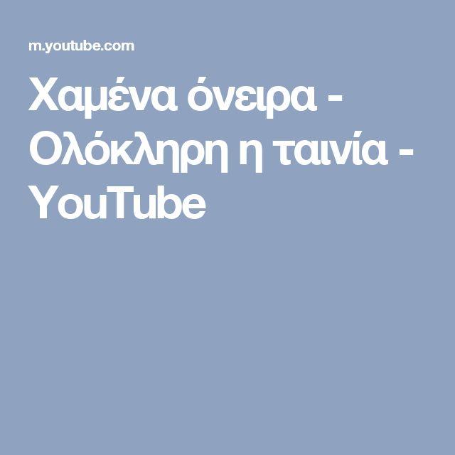 Χαμένα όνειρα - Ολόκληρη η ταινία - YouTube