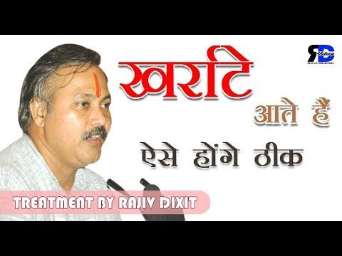 Rajiv Dixit- खर्राटे आते हैं - ऐसे