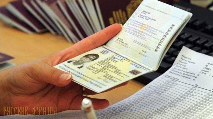 Отказ во въезде в Грецию http://feedproxy.google.com/~r/russianathens/~3/jPCUIvoWAT8/20065-otkaz-vo-v-ezde-v-gretsiyu.html  Во въезде в Грецию не может быть отказано лицу, утверждающему, что имеет греческое гражданство или гражданство государства-члена Европейского союза, даже если при нем нет паспорта или другого проездного документа.