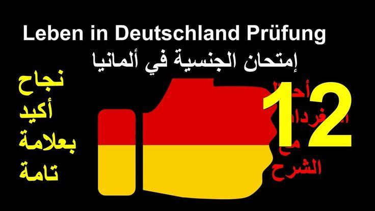 Politischer Kurs ,leben in deutschland-12 الكورس السياسي