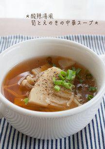 酸辣湯風♪筍とえのきの中華スープ