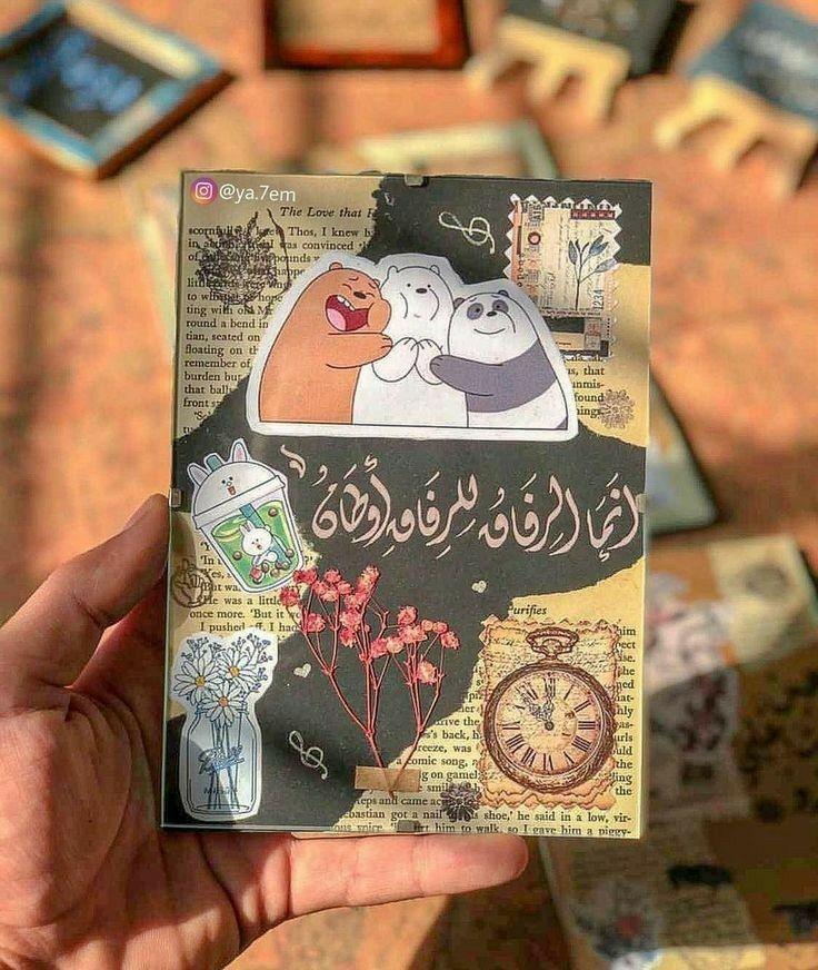 Pin By الارض البيضاء On Card In 2021 Scrapbook Gift Handmade Phone Case Birthday Gifts For Boyfriend Diy