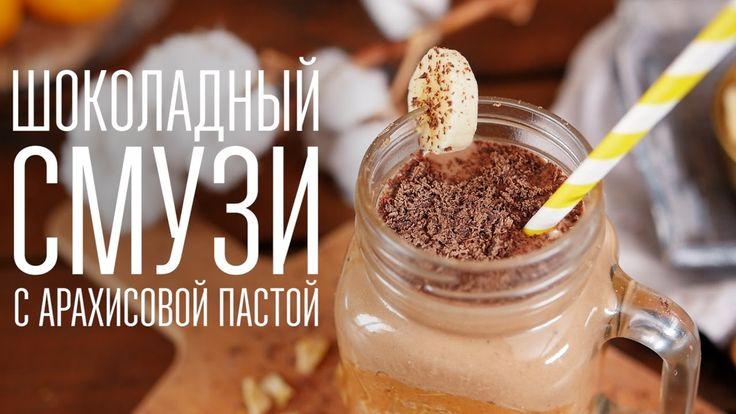 Шоколадный смузи [Cheers! | Напитки] Любителям необычных десертов мы расскажем о том, как приготовить шоколадно-банановый смузи. #smoothie#chocolate#banana#recipe#tasty