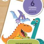 Ваш малыш любитель динозавров? Тогда обязательно скачайте этот материал: здесь представлены виды динозавров в картинках с названиями. Картинки яркие, красочные и позволят не только приобщиться к доисторическому миру, но и станут великолепным украшением детской комнаты.Скачайте другие материалы с динозаврами по этой и этой ссылке. Желаем приятного путешествия в прошлое!