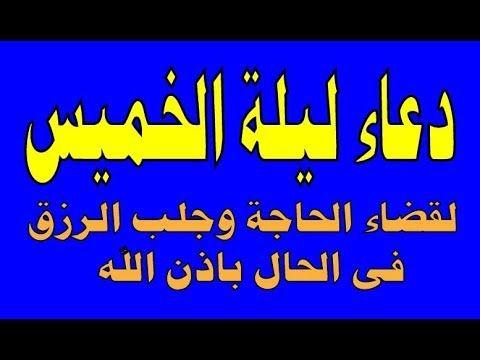 دعاء ليلة الخميس دعاء مستجاب لقضاء الحاجة وفتح باب الرزق وتسديد الدين لا...