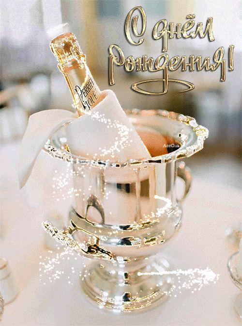 Поздравление, открытки с тортом и шампанским и пожелания