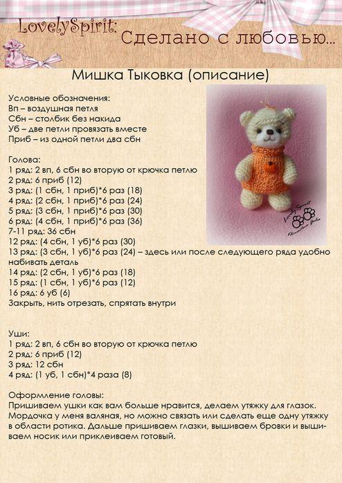 Мишка Тыковка (описание+платьеце). Обсуждение на LiveInternet - Российский Сервис Онлайн-Дневников