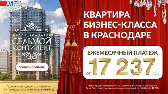"""Доступный бизнес-класс. Доступная ипотека для бизнес класса. От 7,95 процентов. ЖК """"Седьмой континент""""."""