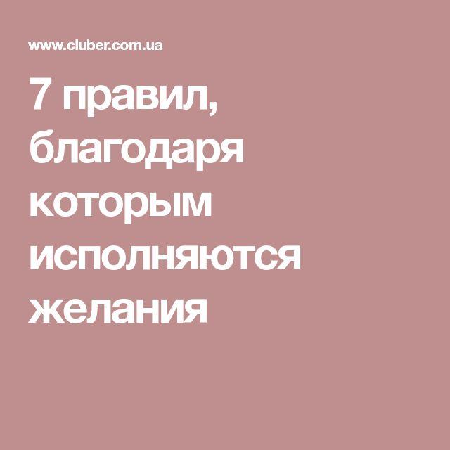 7 правил, благодаря которым исполняются желания