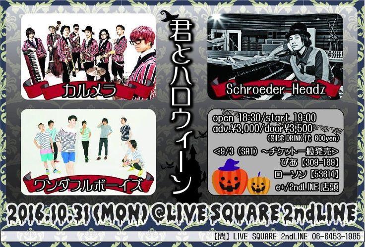 本日、大阪です。 #カルメラ #SchroederHeadz #ワンダフルボーイズ  本日のシュローダーヘッズは、 w/やすBa、番長Drの編成です。  当日仮装入場の方には特典あり!