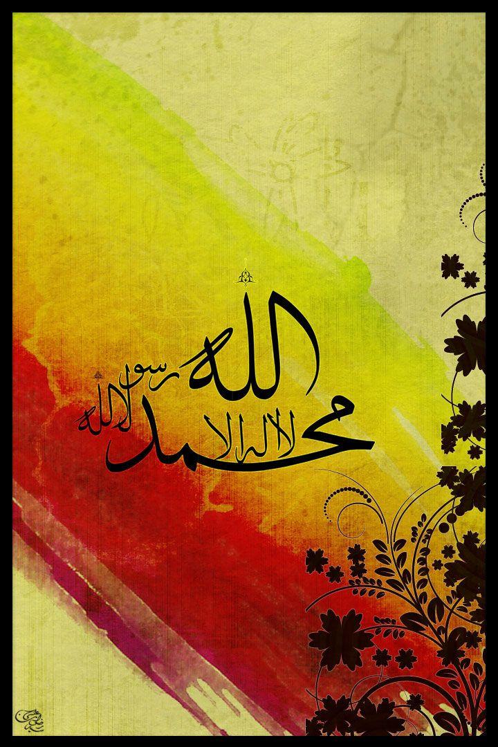 La Ilaha Illa Allah Muhammad Rasul Allah (Calligraphy)