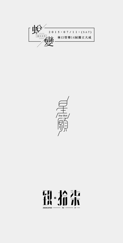 2013-2015 logotype design.
