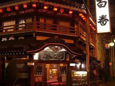 Restauran|Japan Traditional Folk Houses #osaka