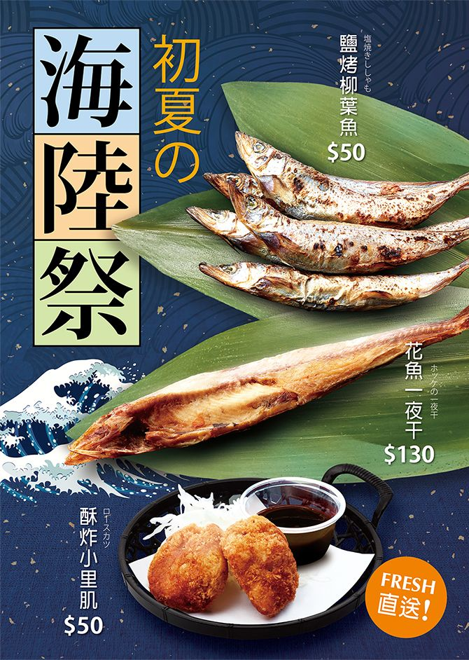 ♡爭鮮關係企業♡ Sushi Express Group                                                                                                                                                                                 More