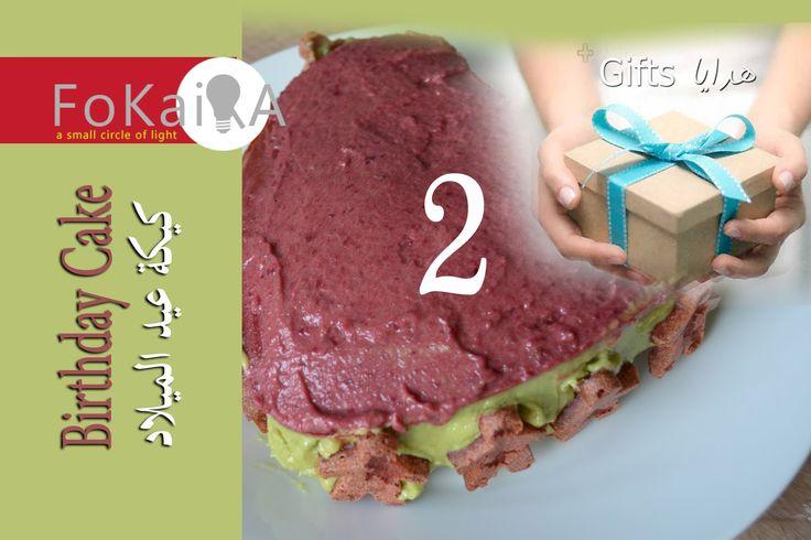 الفكيرة 120   كيكة عيد الميلاد فيجان و هدايا 2 Birthday cake