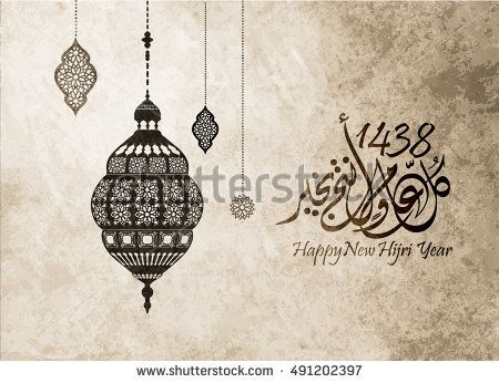 "happy new '' Hijri year '' 1438, happy new year for all Muslim community. the Arabic text means"" happy new Hijri year"""