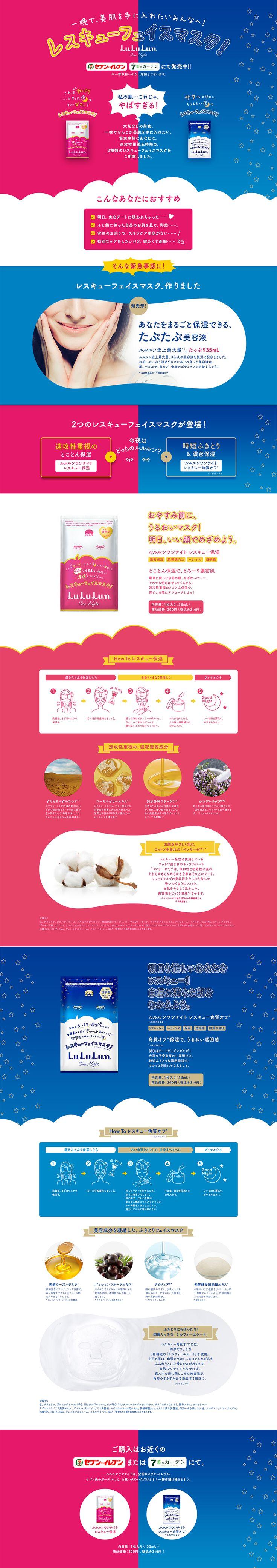 ルルルン レギュラーフェイスマスク【スキンケア・美容商品関連】のLPデザイン。WEBデザイナーさん必見!ランディングページのデザイン参考に(かわいい系)