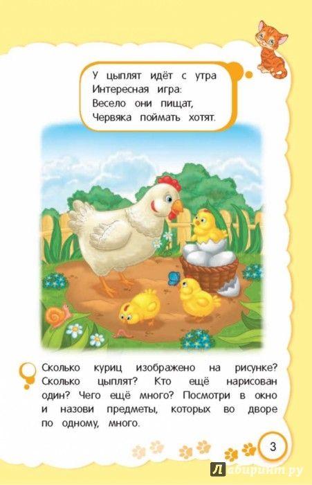 Иллюстрация 3 из 3 для Учим цифры. Для детей 3-4 лет - Мельниченко, Самордак | Лабиринт - книги. Источник: Лабиринт