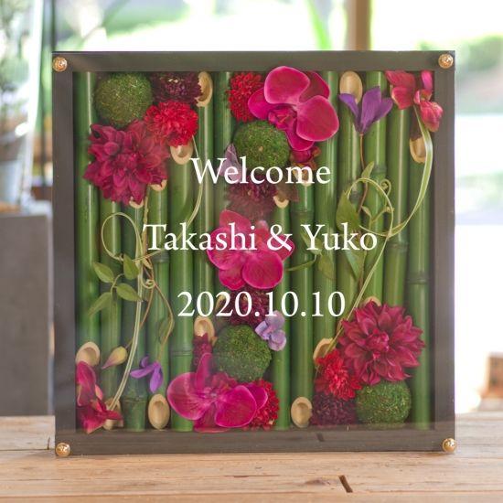 結婚式のウェルカムボード ボルドーの胡蝶蘭、シンビジュームを竹の木枠に詰め込んだ、和ボードです。