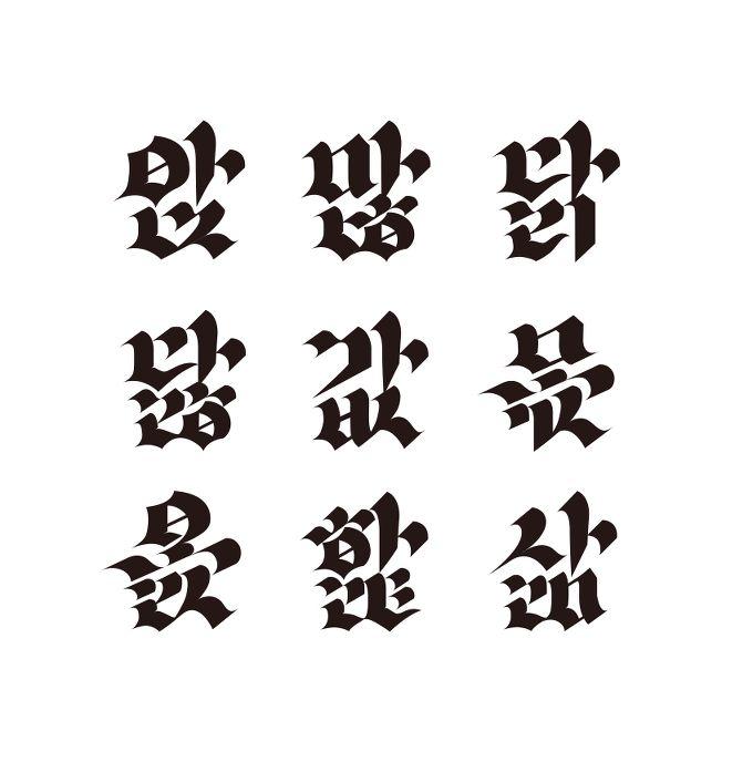 2012 서울대학교 시각디자인 졸업작품 <한글블랙레터의 탄생> 시각디자인프로젝트 / 지도교수 : 김경선 A0 (841 * 1189 mm) 판화지, 디지털 인화 블랙레터란 중세시대 유럽 알프스산맥 이북지역에서 발달한 서법을 본 뜬 서체양식이다. 흰 지면에 촘촘히 등장하는 '검은 기운' 때문에 블랙레터라 불리게 되었다. 서구문화 최초의 인쇄본인 구텐베르크 성경..