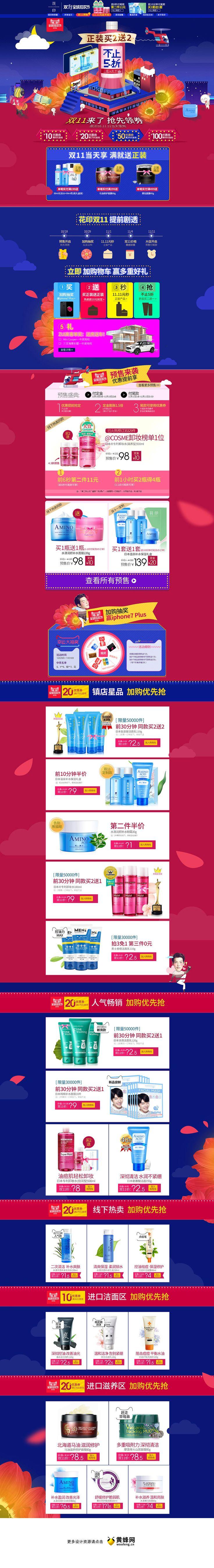 花印美妆美容美发护肤化妆品天猫双11预售双十一预售首页页面设计 更多设计资源尽在黄蜂网http://woofeng.cn/