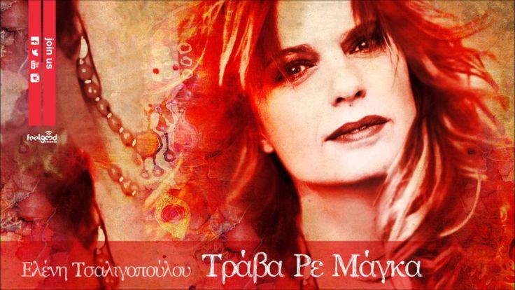 Ελένη Τσαλιγοπούλου - Τράβα Ρε Μάγκα - Official Audio Release