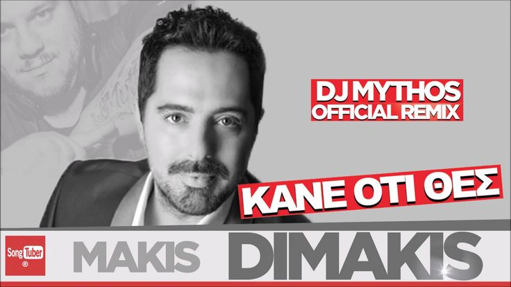 Kane Oti Thes - Makis Dimakis & Dj Mythos