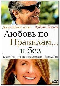 ЛЮБОВЬ ПО ПРАВИЛАМ И БЕЗ  фильм онлайн