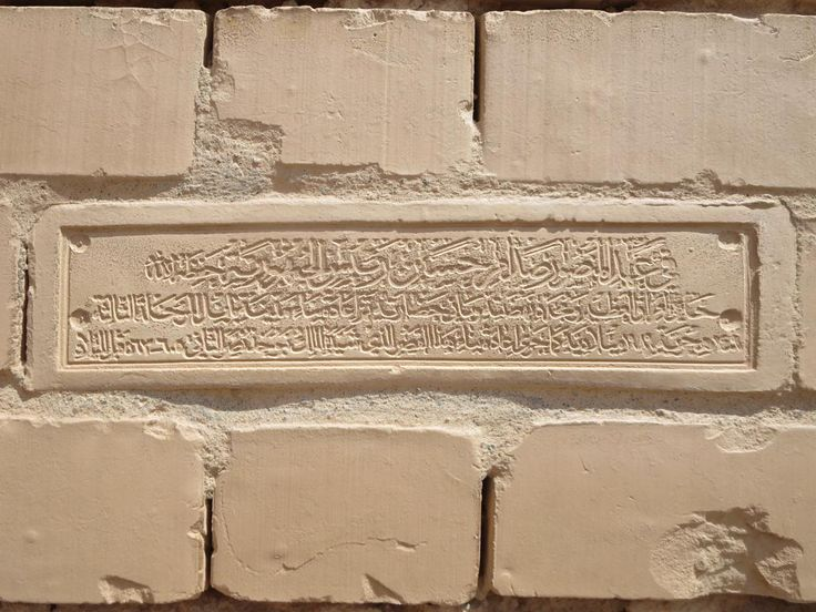 In the 1980s Saddam Hussein ordered the reconstruction of much of Babylon, Iraq, and bricks inscribed with his name can still be seen in the walls.