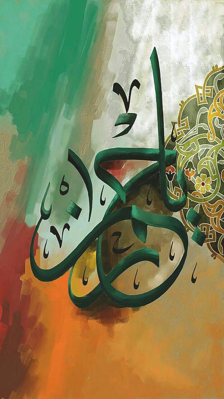 Pin By فرح هاندميد On Allah Islamic Art Calligraphy Islamic Calligraphy Painting Islamic Caligraphy Art