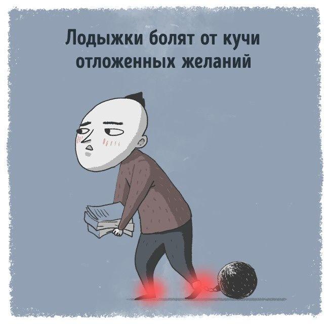 Боль в лодыжках означает, что мы часто забываем про себя. И отказываем себе в получении удовольствия. Может быть, работа занимает все наше время или мы слишком несерьезно относимся к своим желаниям, постоянно отодвигая их на второй план.   Источник: https://www.adme.ru/svoboda-psihologiya/12-signalov-nashego-tela-o-vnutrennih-emocionalnyh-problemah-1334265/?image=16196015 © AdMe.ru