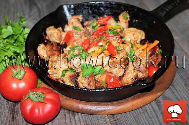HowICook: Мясо по-абхазски или шкворчащая сковорода