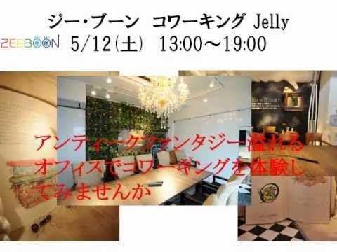 5/12(土) コワーキング at ジー・ブーン