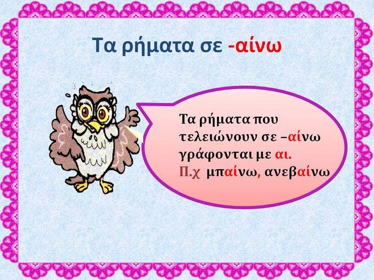 Μέσα από ένα τραγουδάκι που είχε η γλώσσα μας μάθαμε ότι τα ρήματα που τελειώνουν σε -αίνω γράφονται με άλφα γιώτα (αι). Μόνο 3 δεν ακολουθ...