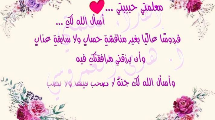 صور شكر 2017 عبارات شكر متحركة جميله وشكرا لك مزخرفة Iphone Wallpaper Vintage Arabic Alphabet For Kids Islamic Art