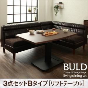 ヴィンテージ・リビングダイニングセット【BULD】ボルド/3点セットBタイプ(リフトテーブル)