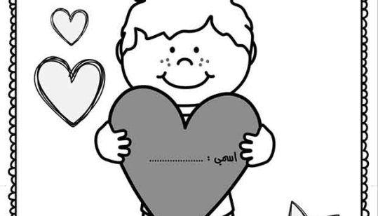 أنا مسلم كتيب عقيدة تفاعلي للأطفال Muslim Kids Fictional Characters Character