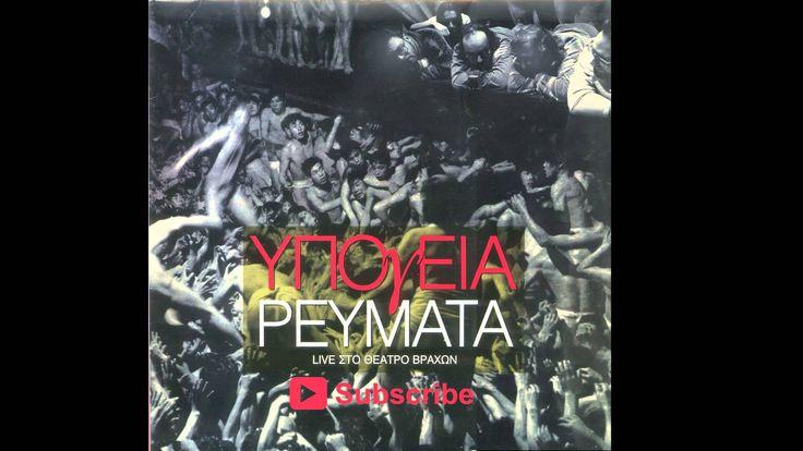 Υπόγεια Ρεύματα -  Μ' αρέσει να μη λέω πολλά | Ypogeia Revmata - M' a...