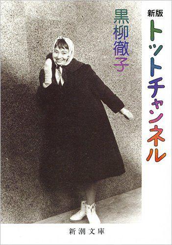 草創期のテレビ界で女優として大活躍黒柳徹子さんの自伝エッセイ