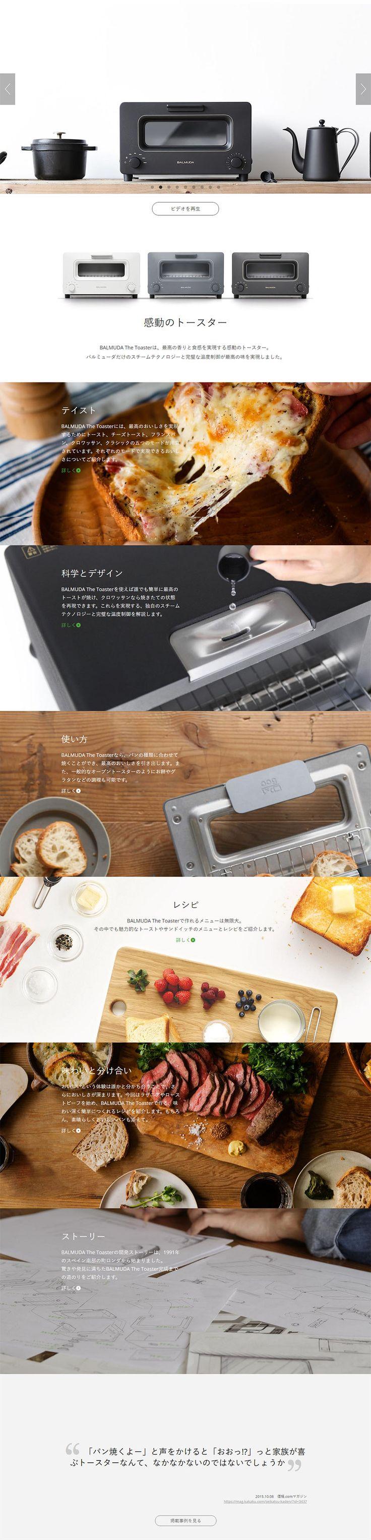 BALMUDA The Toaster【家電・パソコン・通信関連】のLPデザイン。WEBデザイナーさん必見!ランディングページのデザイン参考に(シンプル系)