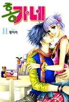 Manga Traders - Honggane